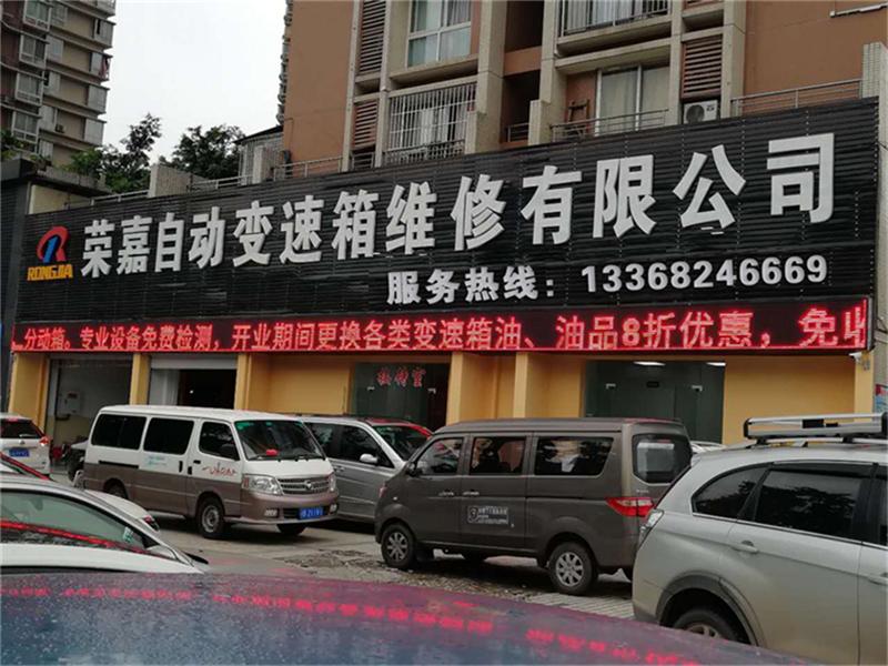 重庆企业风采